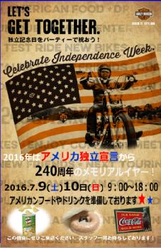 アメリカ独立記念日!!