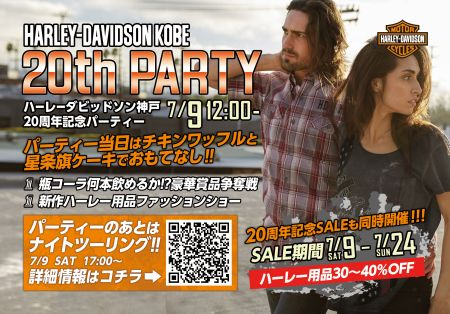INDEPENDENCE DAY & ハーレーダビッドソン神戸20周年記念パーティ