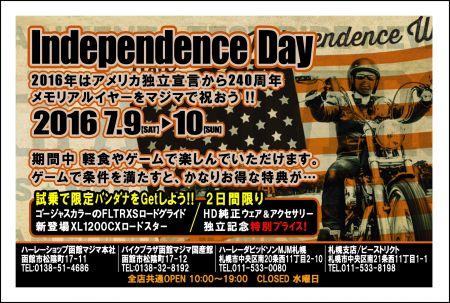 アメリカ独立記念日を祝おう!!