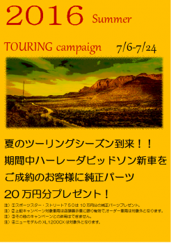 SUMMER TOURING CAMPAIGN スタート!