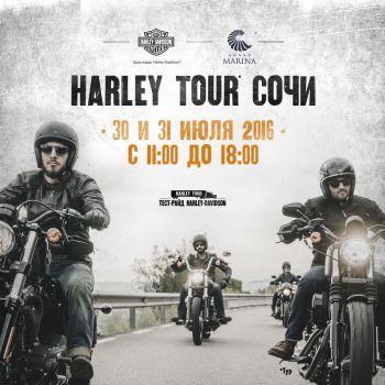Harley Tour Сочи