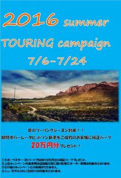 Summer TOURING キャンペーン♪