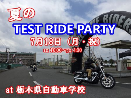 夏のTEST RIDE PARTY !!