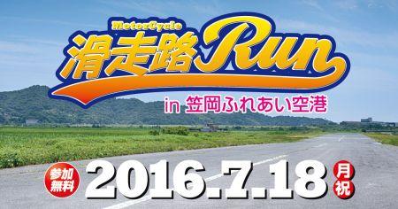 7月18日(祝) 滑走路RUN in 笠岡ふれあい空港