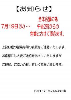 HD三鷹より、7/19(火)営業時間変更のお知らせ。