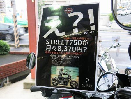 えっ! ストリート750が・・・・!