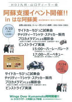 7/23(土)~7/24(日) 熊本地震復興支援チャリティーイベント