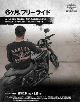 XG750成約特典「6ヵ月、フリーライド」