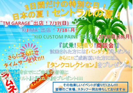 店頭イベント セントラルの夏!!