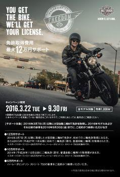 PASSPORT TO FREEDOM キャンペーン終了日のお知らせ