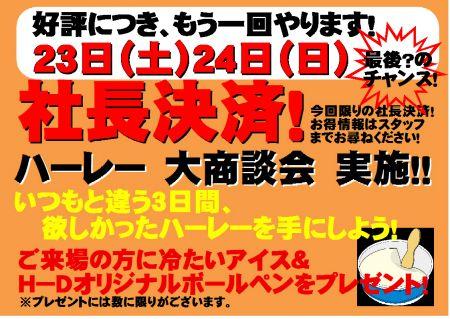 23(sat)24(sun)・大商談会開催!