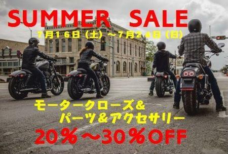 SUMMER SALEは7/24(日)まで!