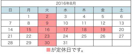 ★8月休業日のお知らせ★