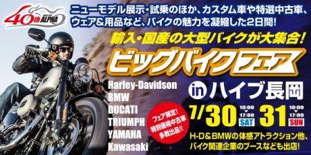 7/30-31 ビッグバイクフェア in ハイブでお待ちしております!