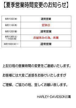 HD三鷹より、夏季営業時間変更のお知らせ。