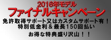2016モデルファイナルキャンペーン