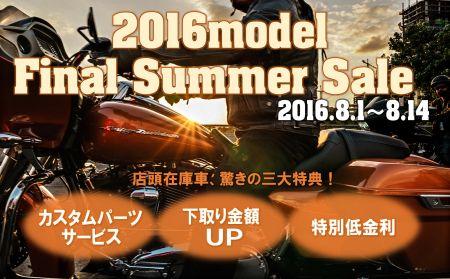 FINAL SUMMER SALE 開催!!