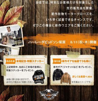 FALL コレクション 先行発売パーティー