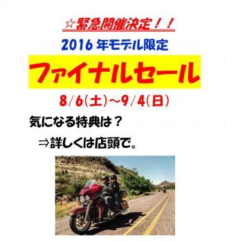 2016年モデルファイナルセール緊急開催!