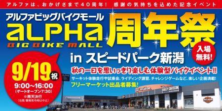 『ALPHA周年祭 in スピードパーク新潟』イベント延期のお知らせ