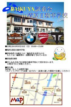 BAIKUYA試乗会in清原自動車学校