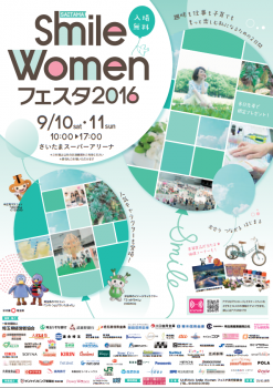 SAITAMA Smile Womenフェスタ2016