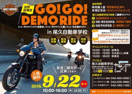 HD三鷹より、9/22(木・祝) 試乗会開催のお知らせ♪