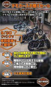 デモカー(試乗車)入れ替えキャンペーン★