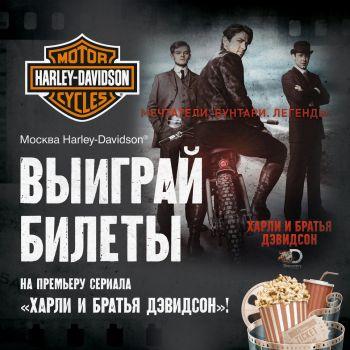 Розыгрыш билетов на премьеру сериала «Харли и братья Дэвидсон»
