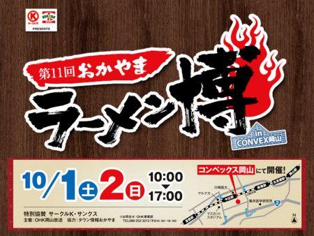 10月1日(土)~2日(日) 第11回おかやまラーメン博に出展します!