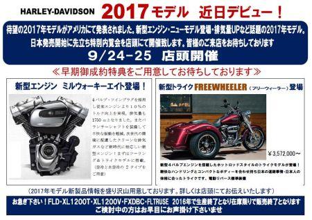 2017モデル 近日デビュー!