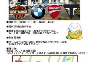 清原自動車学校試乗会(2016.09.19)