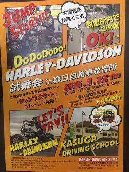 明日は春日自動車教習所で大試乗会を開催いたします!