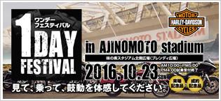 10月23日『1DAY FESTIVAL IN 味の素スタジアム』