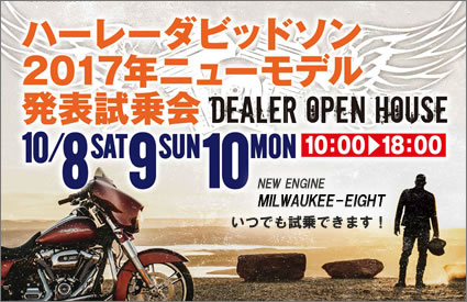 2017年モデル展示試乗会開催!10月8日(土)、9日(日)、11日(月)