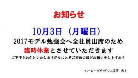 10月3日(月曜日)は臨時休業いたします