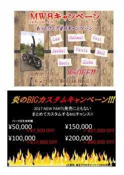 10月GMD・P&Aキャンペーン情報