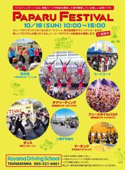10月16日 パパルフェスティバルに参加します。