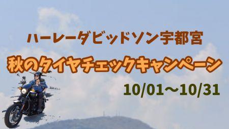 秋のタイヤチェックキャンペーン開催中!