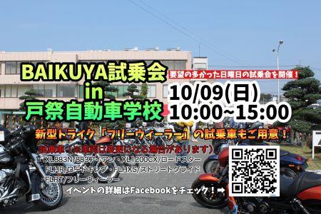 BAIKUYA試乗会in戸祭自動車教習所