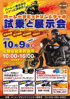 HD-CITYの試乗と展示会in田無自動車教習所