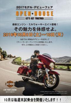 2017年MODEL試乗車情報☆彡
