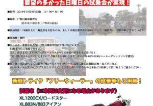 戸祭自動車教習所(2016.10.09)