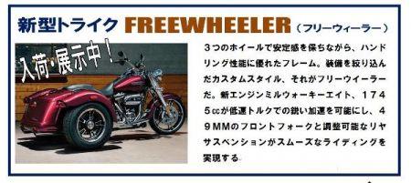 FREEWHEELER登場!!