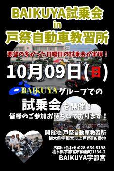 10/9戸祭自動車教習所試乗会ご来場ありがとうございました!