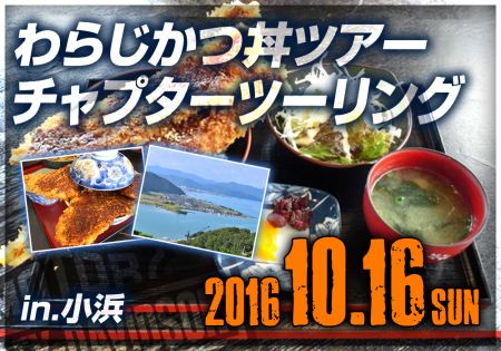 10月16日 わらじカツ丼チャプターツーリング@小浜市