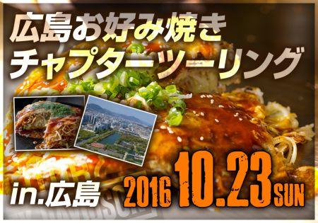 10月23日 広島お好みチャプターツーリング@広島
