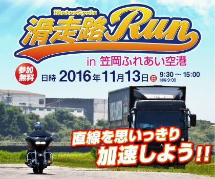 11月13日(日) 滑走路RUN in 笠岡ふれあい空港 を開催!!