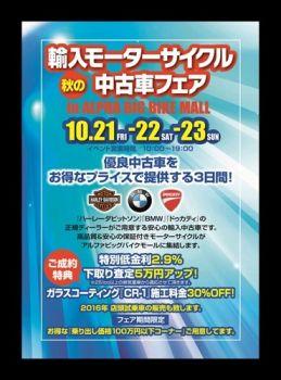 10/21-22-23 3日間限定!秋の中古車フェア開催