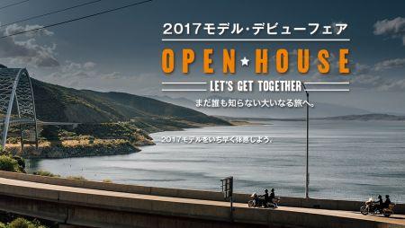 ディーラーオープンハウス2ND開催!